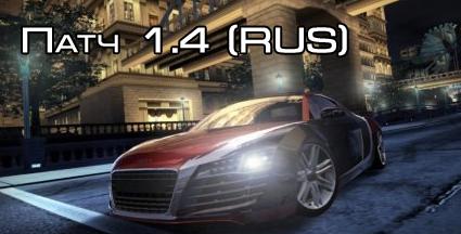 Последний патч для русской версии NFS Carbon, который обновит игру до верси