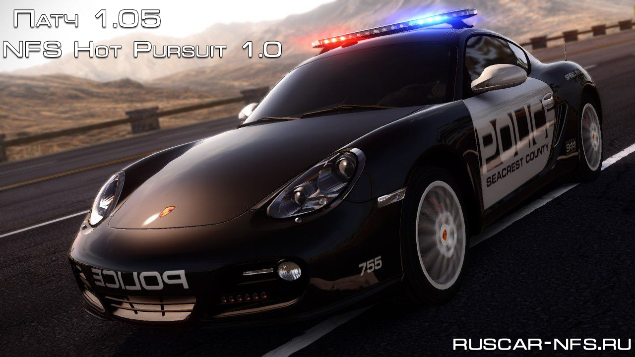 Патч 1.05 для Need for Speed Hot Pursuit 2010