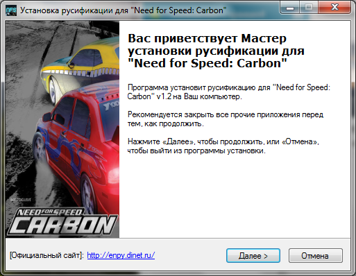 Патч 1.2 для Need For Speed: Carbon (RUS)