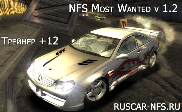 Трейнер +12 для NFS: Most Wanted v 1.2