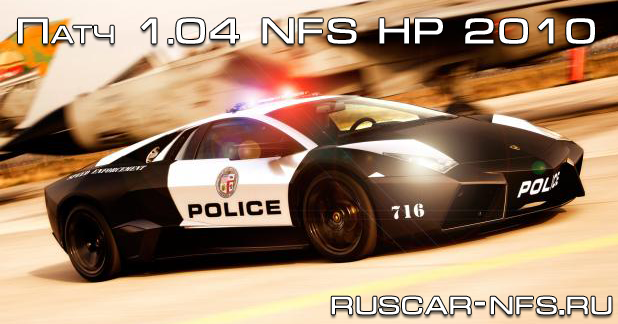 Патч 1.04 для Need for Speed Hot Pursuit 2010
