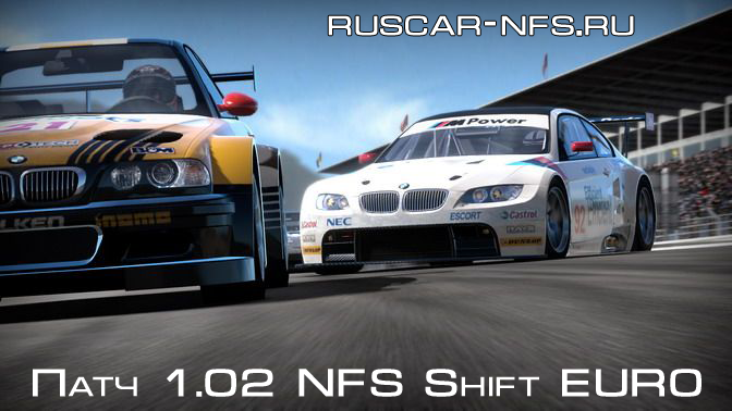 Патч v.1.02 для Need for Speed Shift