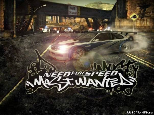 Патч 1.3 для NFS Most Wanted