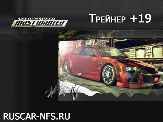 Трейнер +19 для NFS: Most Wanted