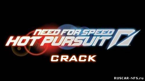 Кряк для Need for Speed Hot Pursuit 2010