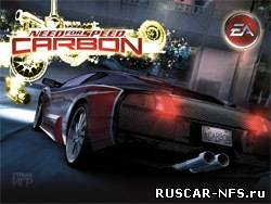 NoDVD для Need For Speed Carbon v 1.2