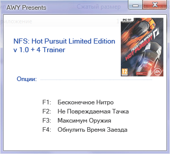 Трейнер +4 для NFS Hot Pursuit v1.0