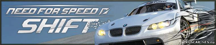 Патч No Intro для Need for Speed Shift