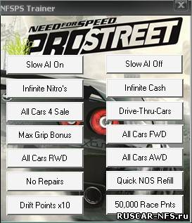 Трейнер +14 для Need for Speed ProStreet