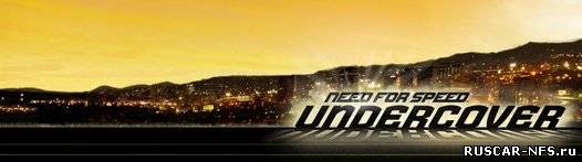 NoDVD + KeyGen для Need for Speed: Undercover v1.0