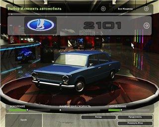 ВАЗ 2101 (копейка) для Need for Speed: Underground 2