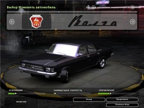 В игре волга 3102 заменяет автомобиль