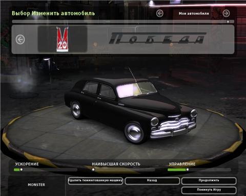 андеграунд 2 мод на русские машины